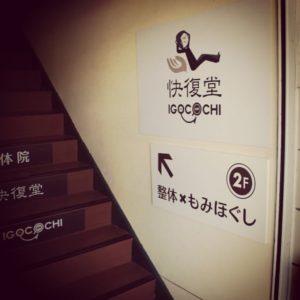 新富士駅前整体院マッサージ入口