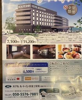 富士 ルート イン 南 新 駅